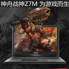 Hasee/神舟 战神 Z7M SL7/D2 i7 GTX965M 独显游戏笔记本手提电脑