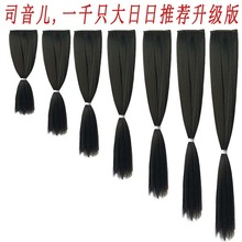 Unknotted upgraded version of the old-fashioned wig, long straight hair piece, hairdress, hairstyle, platoon women's old-fashioned leprosy hair package