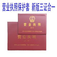 新版三证合一营业执照套正本A3副本A4皮套外壳工商执照保护套 包邮