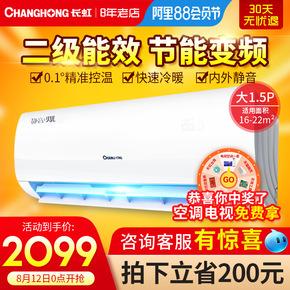 长虹大壁挂式DAW1+A2变频空调挂机冷暖