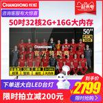 Changhong/長虹 50D3P 50吋液晶電視機4K超高清網絡智能wifi55 49
