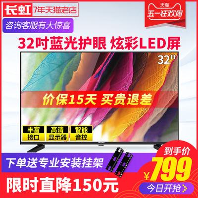 特价32寸液晶电视机