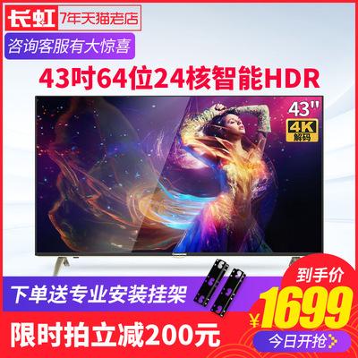 长虹智能电视机