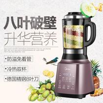 加热破壁料理机养生豆浆全自动家用多功能辅食榨汁官方搅拌机美