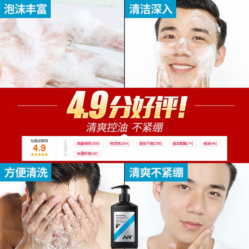 杰威尔洗面奶男士专用控油祛痘美白黑头补水保湿洁面乳护肤品套装