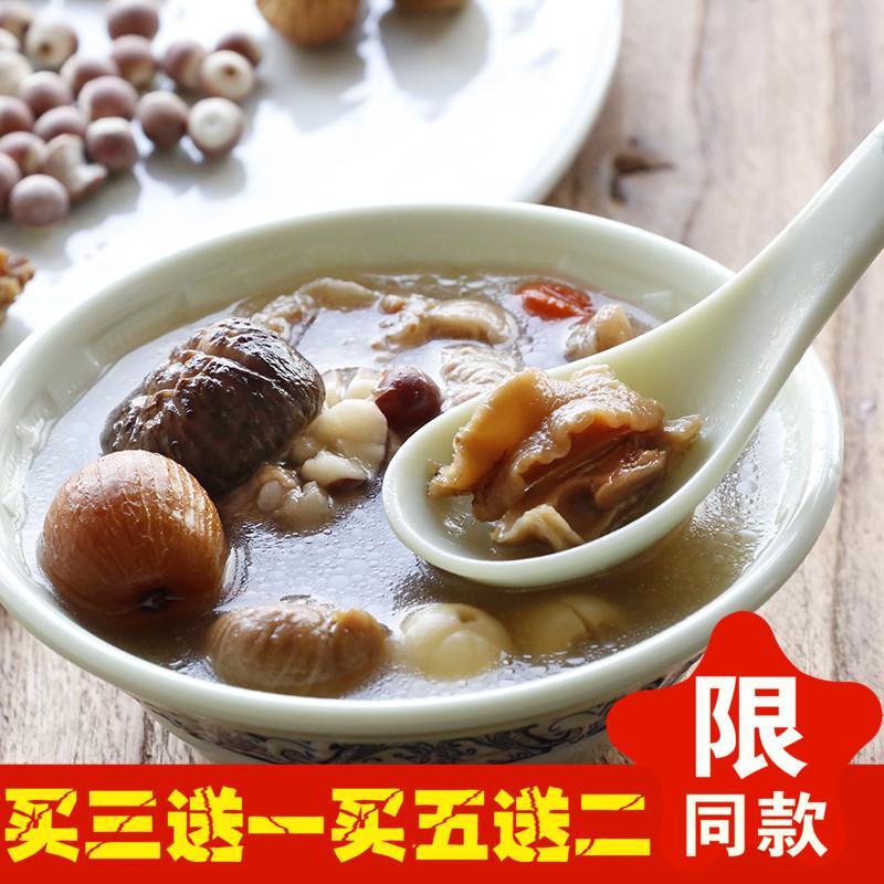 鲍鱼仔香菇枸杞汤调肝护眼广东滋补养生汤煲汤材料老火靓汤药膳包