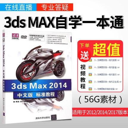 【出版社直供】3dsMax2014中文版标准教程 3dmax教程书从入门到精通 3d效果图制作 室内设计教程书 3dmax软件视频教程 3d建模书