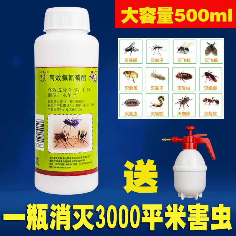 杀虫剂家用蚊子