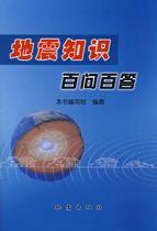 保证正版地震出版社本书编写组著地震知识百问百答