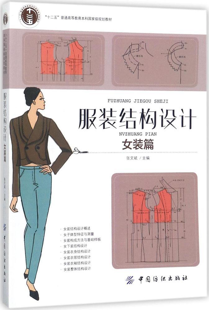服装结构(篇) 编者:张文斌 轻纺 中国纺织出版社  新华书店书籍 畅销书排行榜