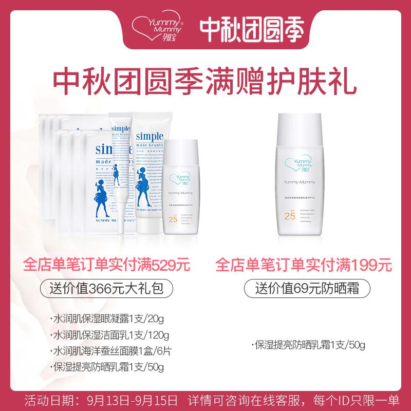 孕肤宝孕妇眼霜去细纹紧致保湿补水孕妇可用护肤品孕全期可用正品