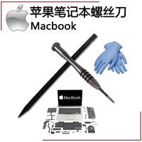 macbook air拆机螺丝刀