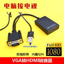 vga转hdmi线转换器高清线连接线转接头电脑连接电视带音频1080P