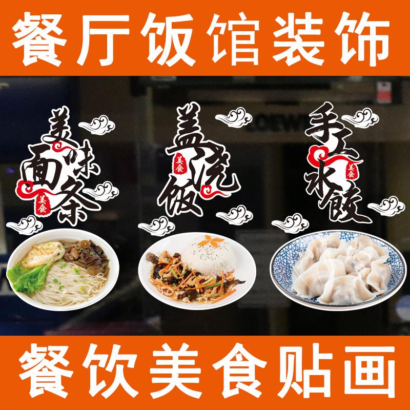 新年饺子馆早餐粥面馆饭店餐厅馄饨麻辣烫店铺橱窗玻璃门窗墙贴纸