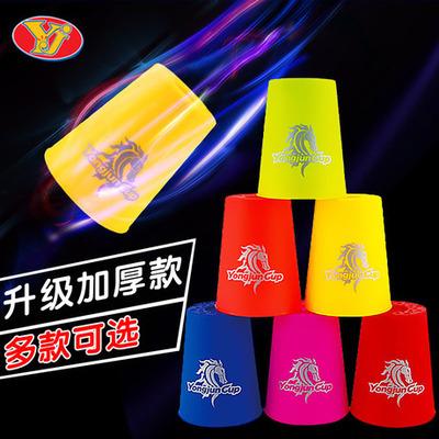 永骏竞技飞叠儿童速叠杯比赛专用成人幼儿园3-6岁小学生益智套装