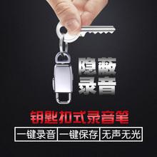 钥匙扣U盘录音笔微型专业高清降噪迷你学生声控器超小取证防隐形