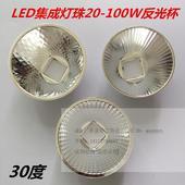 大功率LED反光杯 COB集成灯珠 聚光30度 反光杯 直径100mm 方形孔