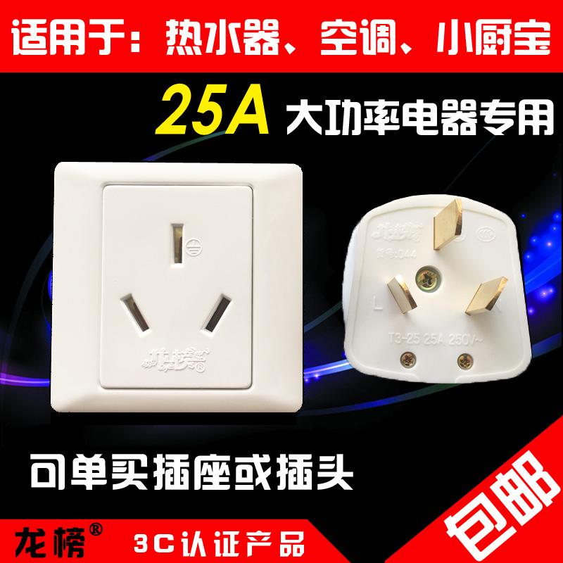 空调插头插座 25a