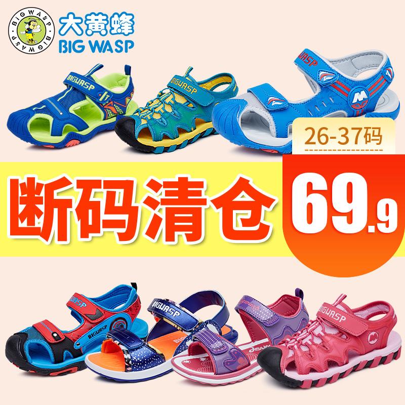 清仓男童凉鞋