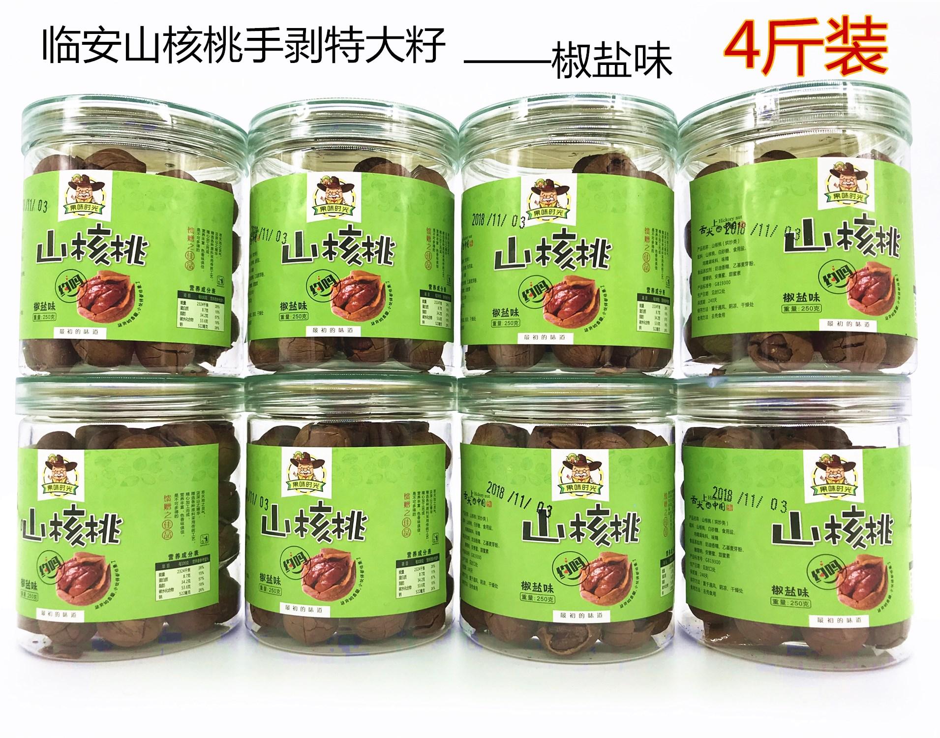 过年年货杭州特产临安手剥山核桃特大籽250g罐装椒盐味4斤8罐