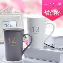 情侣杯子简约一对1314情侣款陶瓷带盖带勺马克杯创意杯子套装家用
