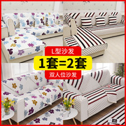 沙发垫四季定做通用防滑布艺坐垫简约现代欧式沙发套非萬能全包罩