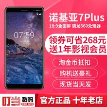 全网通4G手机 诺基亚 plus骁龙660 领券可省268元 现货 Nokia图片