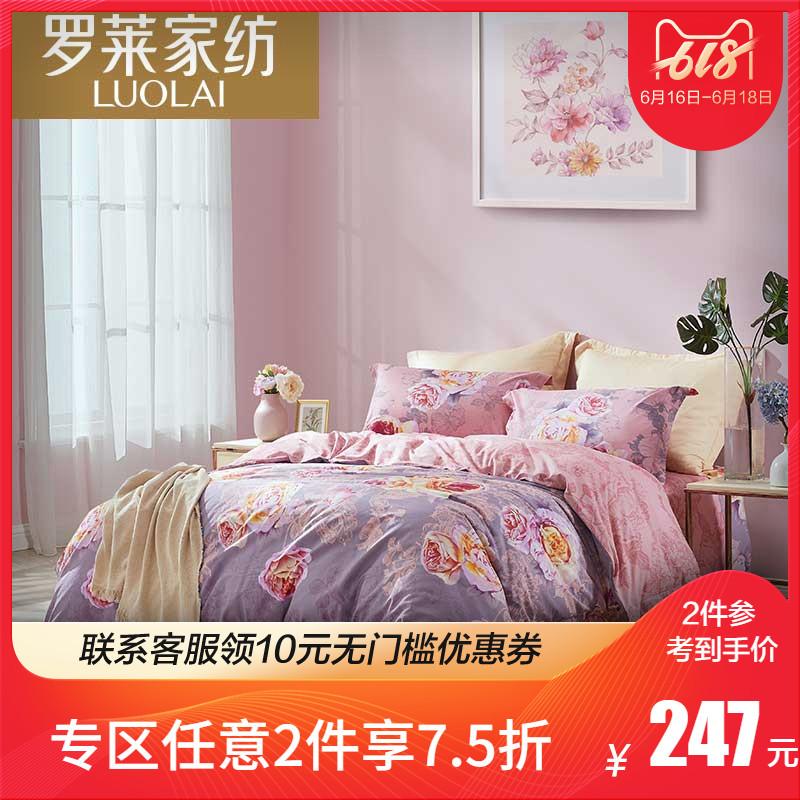 罗莱家纺 纯棉床单被套件床上用品四件套件全棉斜纹 1.8m床品