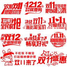 饰活动氛围布置贴纸画 电商公司文化墙双11办公室励志墙贴双十一装