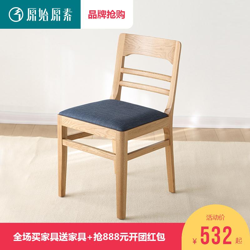 欧实木家具 餐厅餐椅