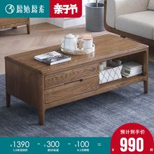 原始原素全实木茶几北欧简约现代橡木胡桃色客厅咖啡桌环保茶水桌