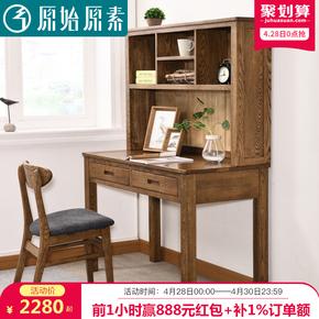 原始原素北欧橡木书桌带书架现代简约胡桃色全实木电脑桌子写字台