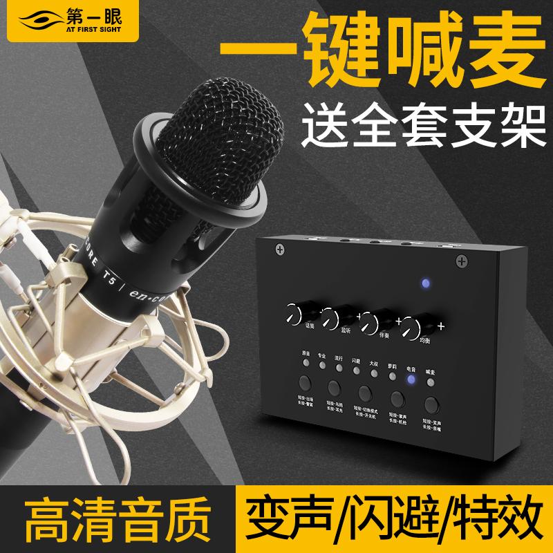 第一眼 T5声卡套装手机电脑MC喊麦通用K歌麦克风快手直播设备全套