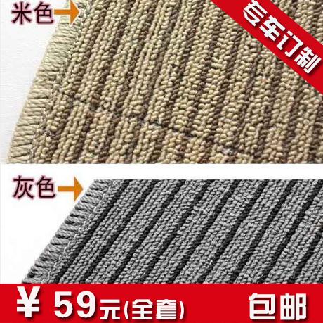 亚麻汽车地毯