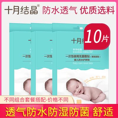 十月结晶婴儿肚脐贴新生儿透气护脐贴宝宝洗澡游泳防水脐带贴10片