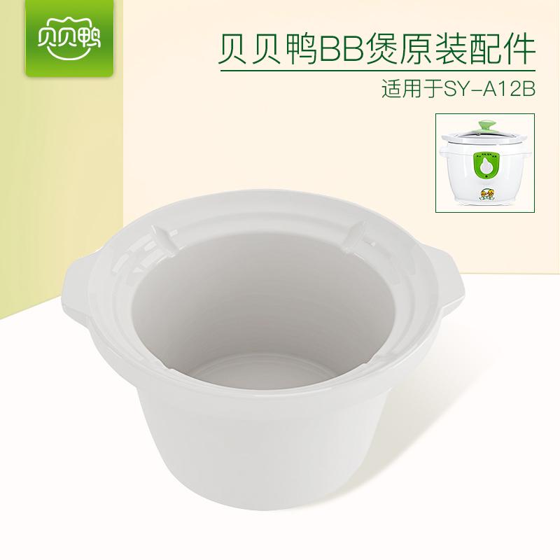 配件贝贝鸭BB煲 宝宝辅食锅婴儿煲粥锅陶瓷内胆 A12K A12G