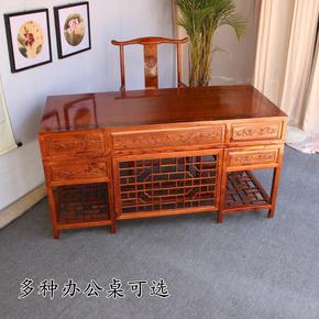实木办公桌老板书桌中式仿古写字台电脑桌榆木雕花大班台明清家具