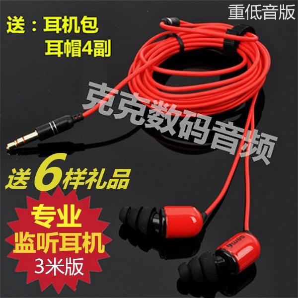 3米長線耳機