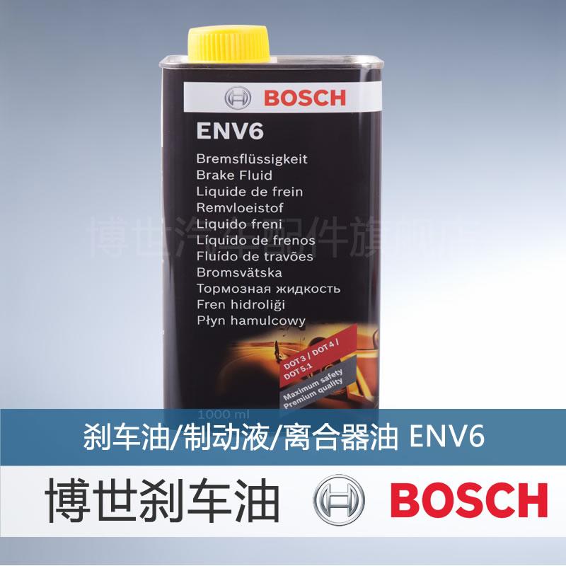 博世汽车刹车油 制动液 离合器油ENV6适用DOT3/DOT4/DOT5.1刹车油