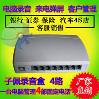 Zipei 4-line recording box USB telephone recording box four-way computer recording bomb screen traffic statistics secondary development