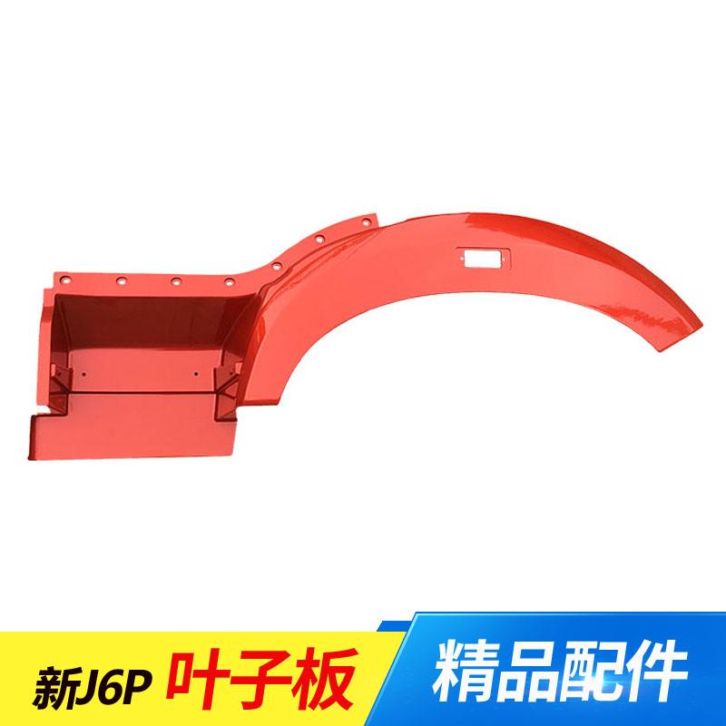 适配解放J6P新款J6叶子板踏板护罩J6轮眉火焰红咖啡金解放配件D04