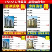 房源信息卡纸表A4A5横竖版中介公司租售合同房产信息橱窗贴纸图片