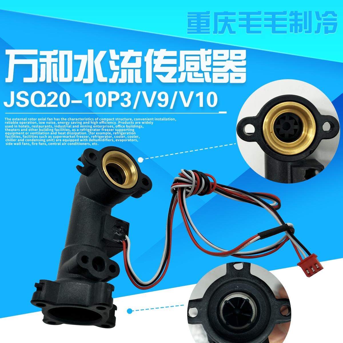 万和 jsq20-10p3热水器