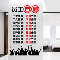 员工自勉公司企业办公室文化墙励志墙贴激励标语墙壁贴画贴纸