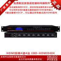 4K HD HDMI matrix 4 in 4 out 8 in 8 out 16 in 16 out switch support HDCP*EDID Blu-ray x0