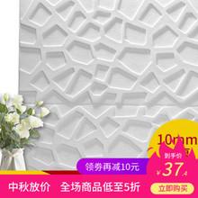 厂家销欧式墙纸自粘简约服装店门店装修3D立体墙贴自贴壁纸防包邮