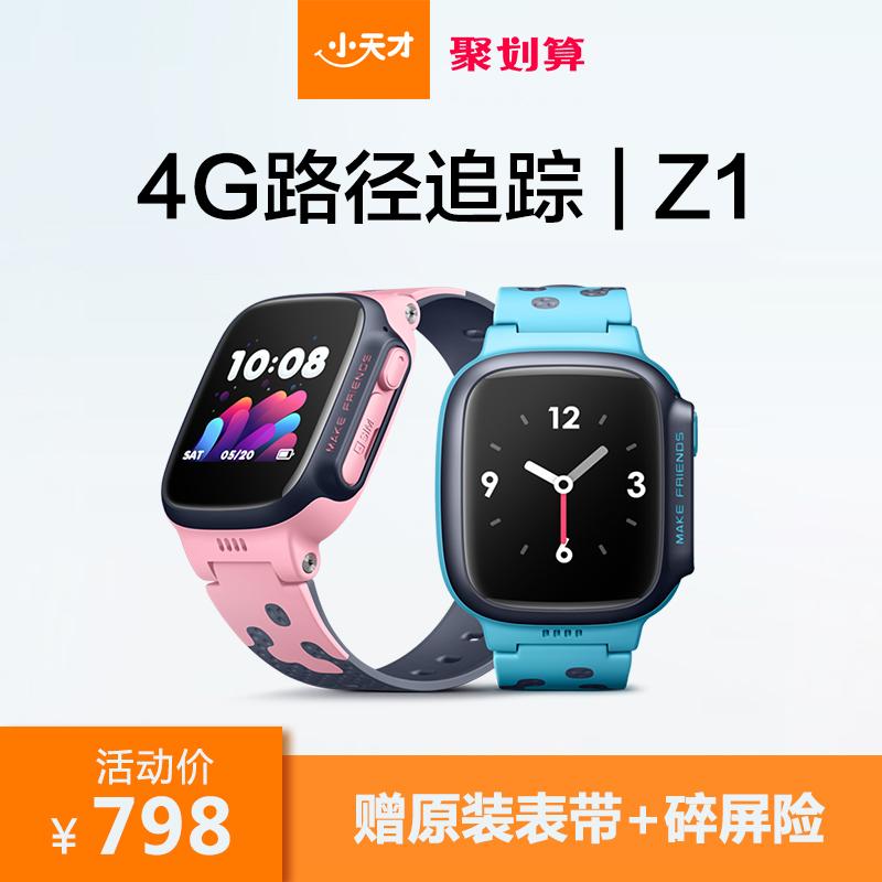【官方旗舰店】小天才电话手表Z1 儿童4G智能防水中小学生定位手表男女孩图片