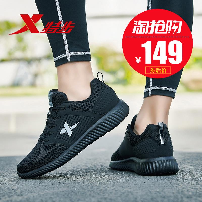 特步男鞋2018秋季新款跑步鞋网面透气运动鞋学生正品防臭休闲鞋子