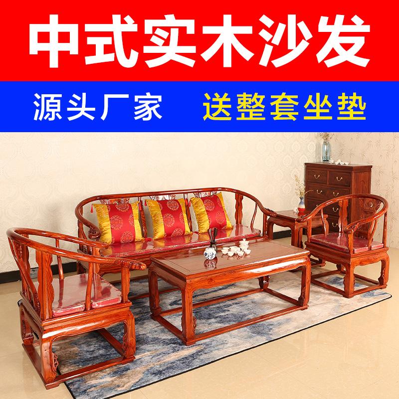 实木皇宫椅沙发