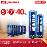 长虹电池5号7号批发包邮儿童玩具批发遥控器五号七碱性干电池套装